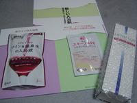 2009_01260001.JPG